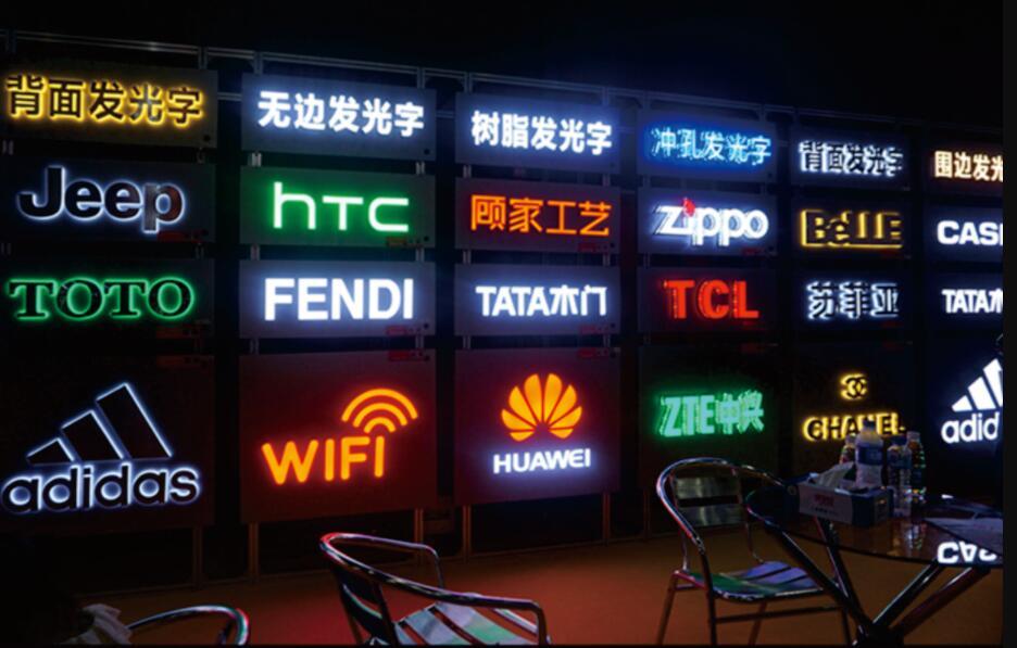 led发光字,发光字制作厂家